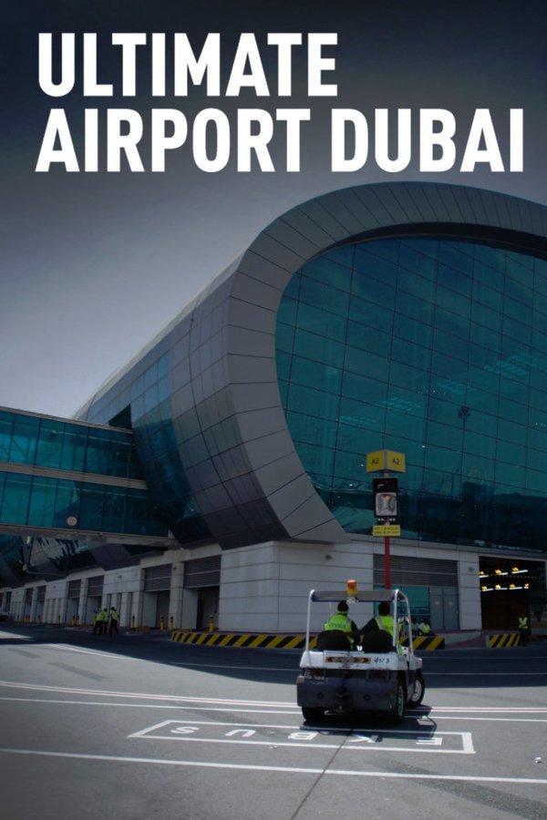 Международный аэропорт дубай смотреть онлайн 3 сезон квартира в сербии