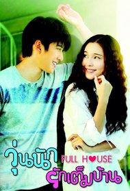 Full House (2014)